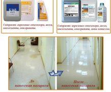 Очистка и защита линолеума: средства и технологии